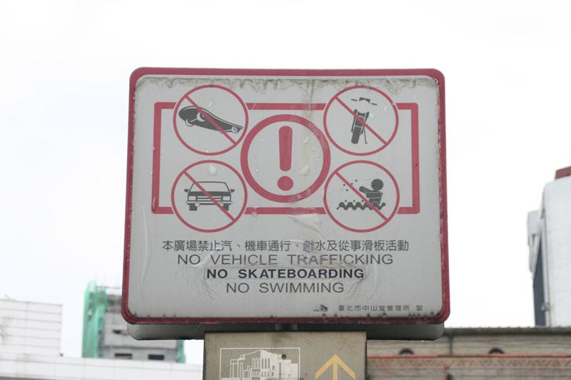 本廣場禁止汽機車通行、戲水及從事滑板活動