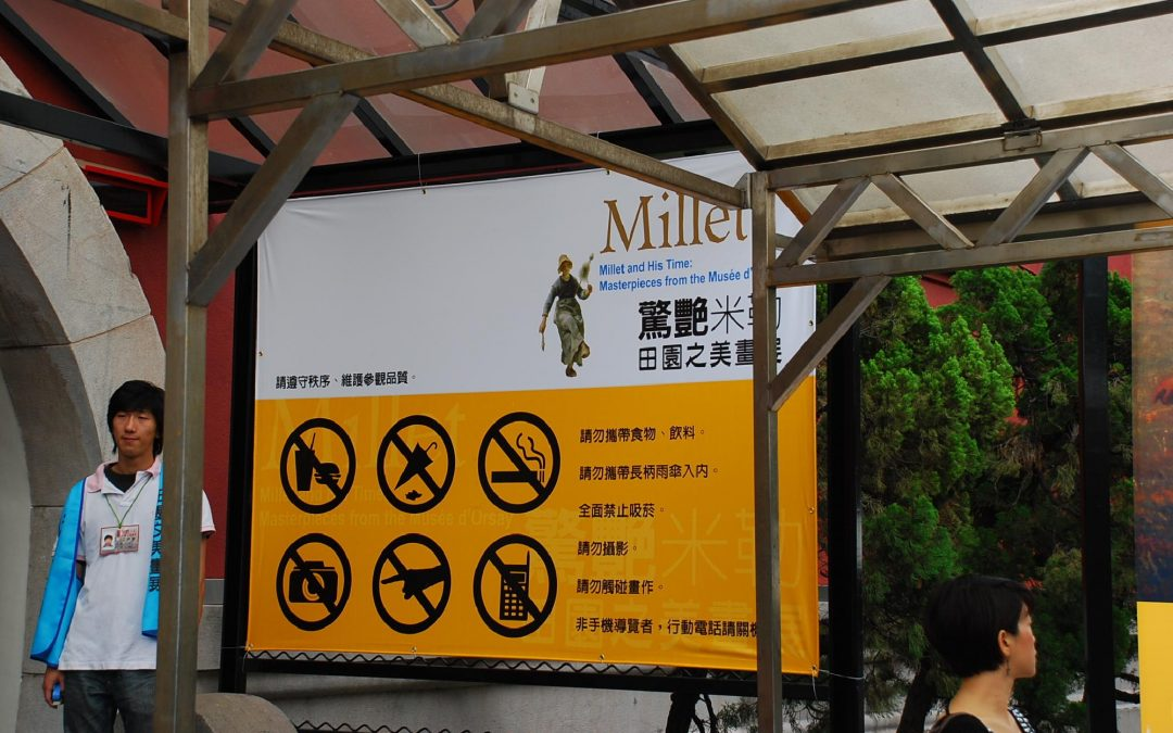 請遵守秩序、維護參觀品質。請勿攜帶食物飲料。請勿攜帶長柄雨傘入內。全面禁止吸煙。請勿攝影。請勿觸碰畫作。非手機導覽者,行動電話請關機。