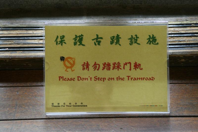 請勿踏踩門軌