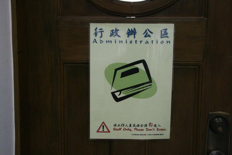 非工作人員或洽公請勿進入