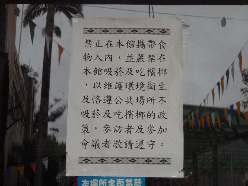 禁止在本館攜帶食物入內,並嚴禁在本館吸煙及吃檳榔