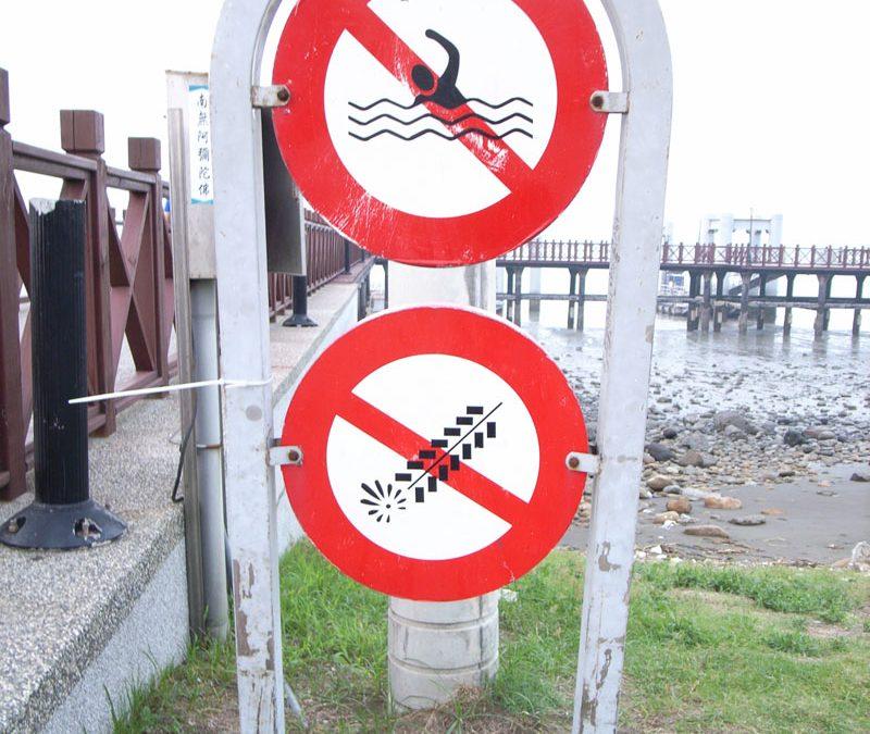 禁止游泳與燃放砲竹
