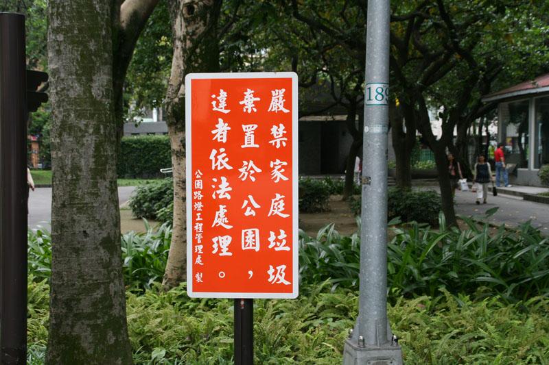 嚴禁家庭垃圾棄置於公園,違者依法處理。