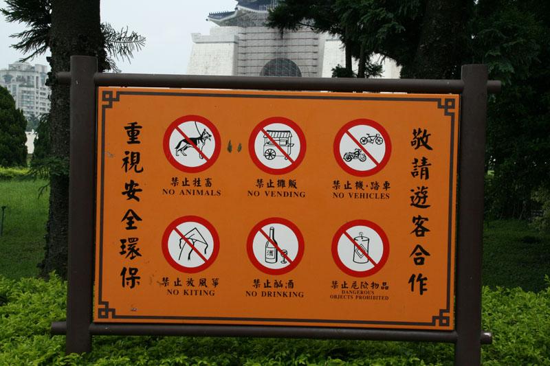 禁止牲畜禁止攤販禁止機踏車禁止放風箏禁止酗酒禁止危險物品