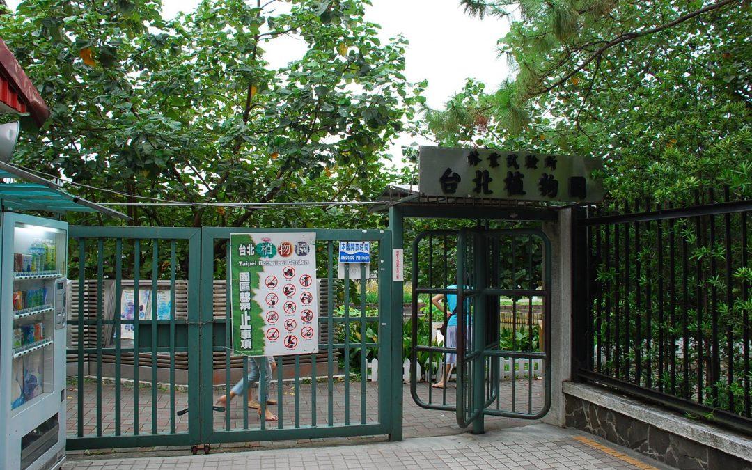 植物園區禁止事項