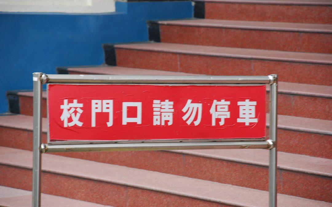 校門口請勿停車