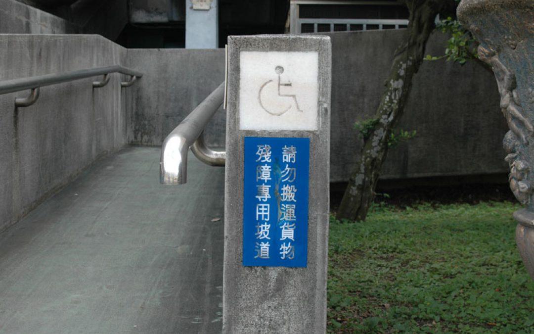 請勿搬運貨物殘障專用坡道
