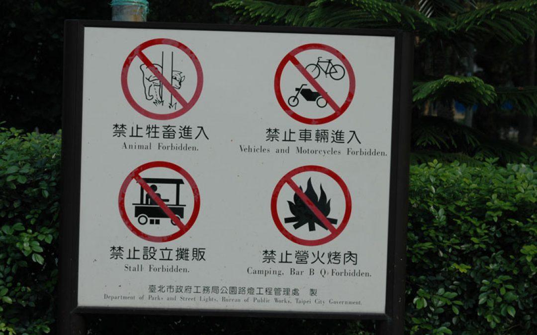 禁止牲畜入園禁止車輛進入園區禁止設立攤販兜售禁止營火烤肉野炊