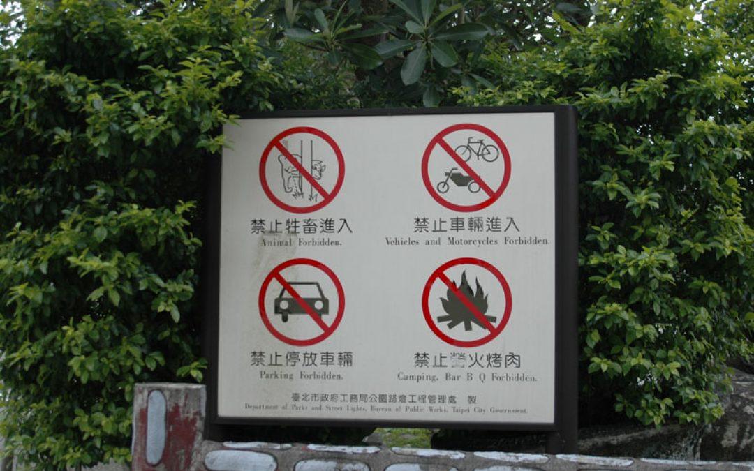 禁止牲畜入園禁止車輛進入園區禁止設立攤販兜售禁止營火烤肉