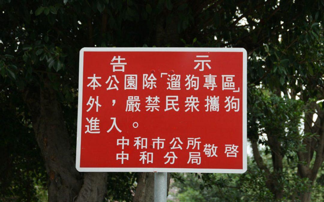 本公園除「遛狗專區」外,嚴禁民眾攜狗進入