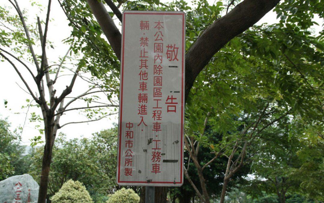 敬告本公園內除園區工務車輛工程車禁止其他車輛進入