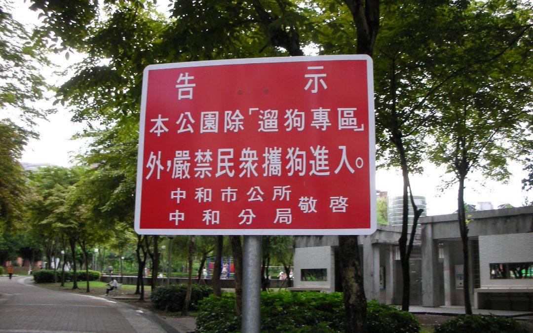 本公園除「遛狗專區」外,嚴禁民眾攜狗進入。
