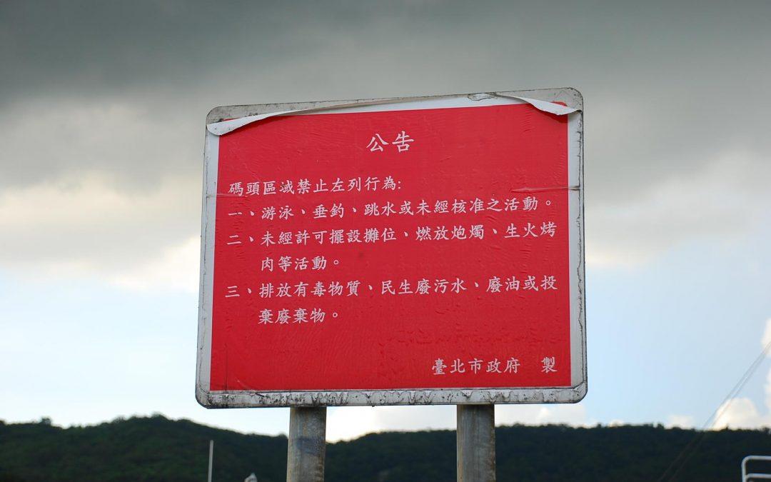 碼頭區域禁止行為
