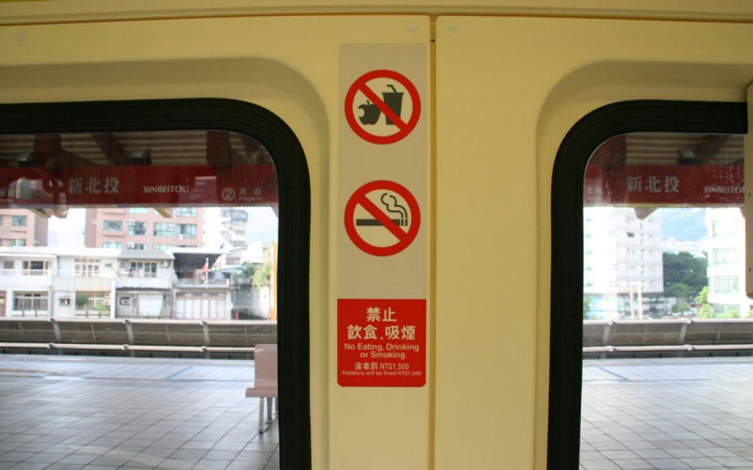 禁止飲食吸煙