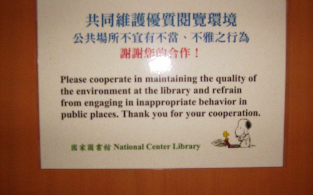 共同維護優質閱覽環境,公共場所不宜有不當、不雅之行為,謝謝您的合作!