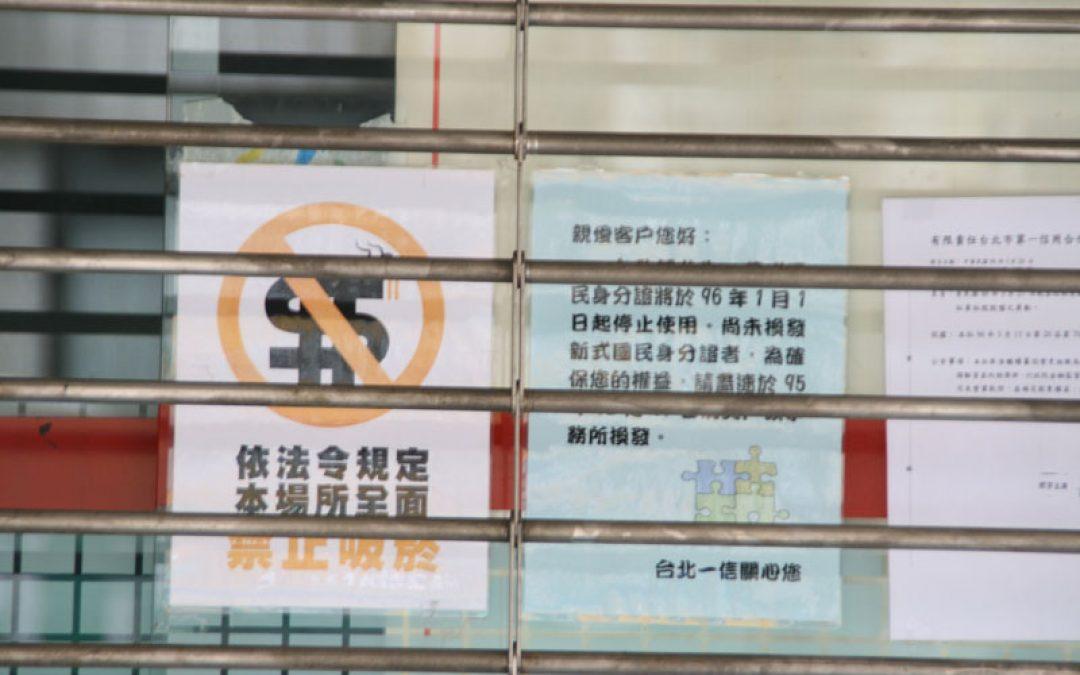 依法令規定本場所全面禁止吸菸