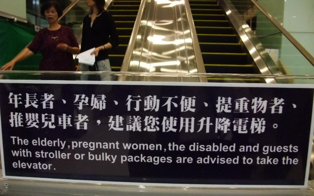 年長者、孕婦、行動不便、推嬰兒車、提重物者,建議您使用升降電梯