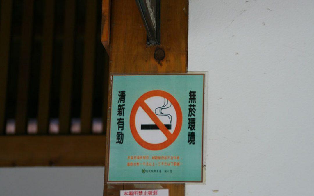 於禁菸場所吸菸經勸阻而拒不合作者處新台幣一千元以上三千元以下罰鍰