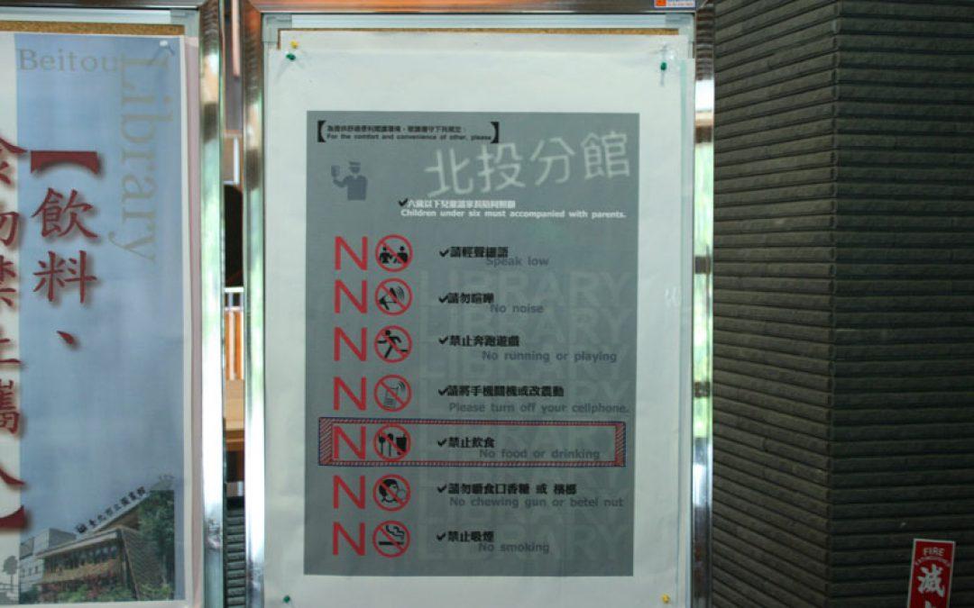 請勿喧嘩禁止飲食禁止吸煙請勿嚼食口香糖或檳榔