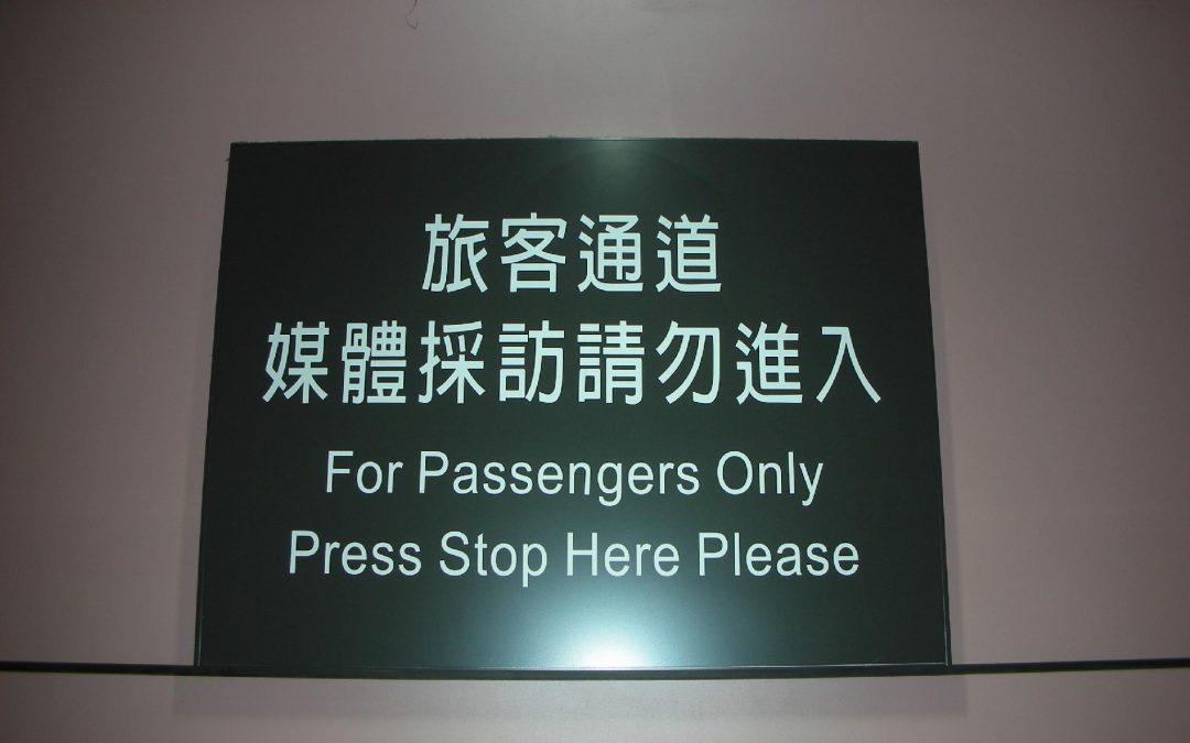 旅客通道媒體採訪請勿進入