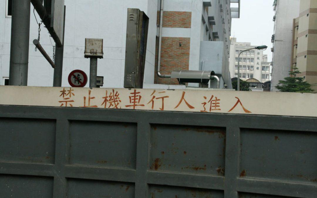 禁止機車行人進入