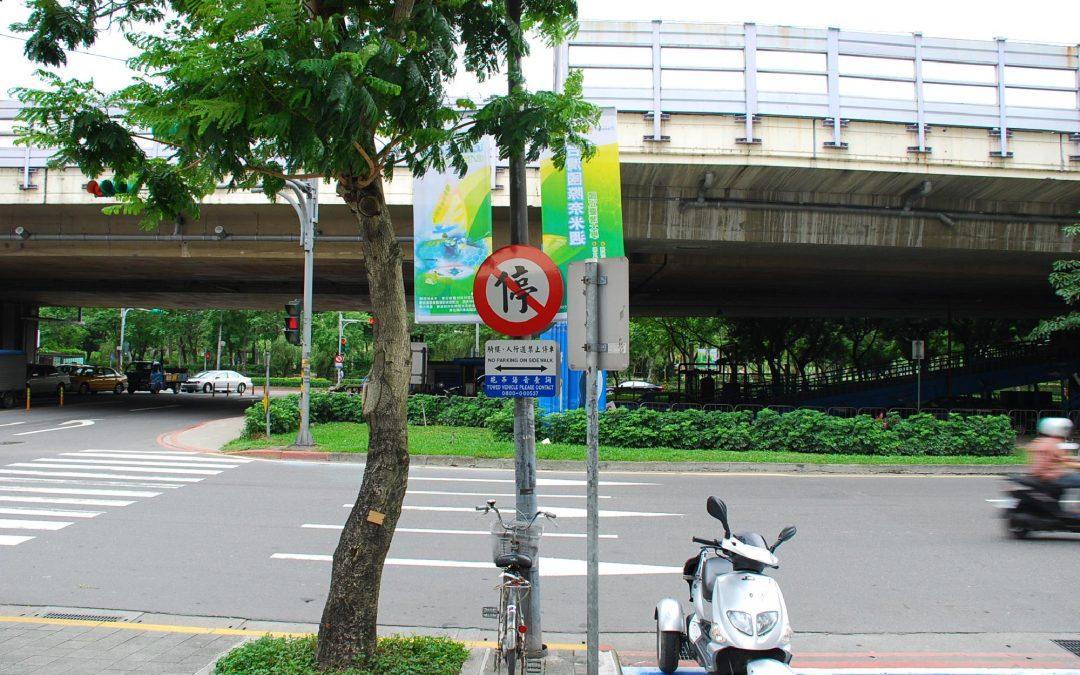 騎樓、人行道禁止停車,拖吊語音查詢