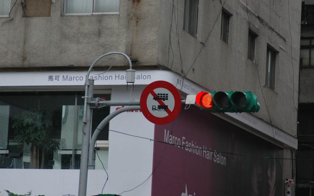 禁止大貨車及聯結車進入