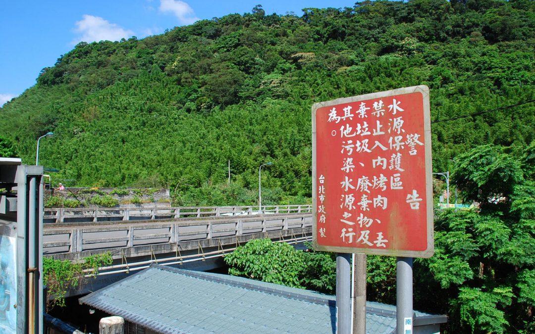 水源保護區:禁止入內烤肉、丟棄垃圾、廢棄物及其他污染水源之行為。