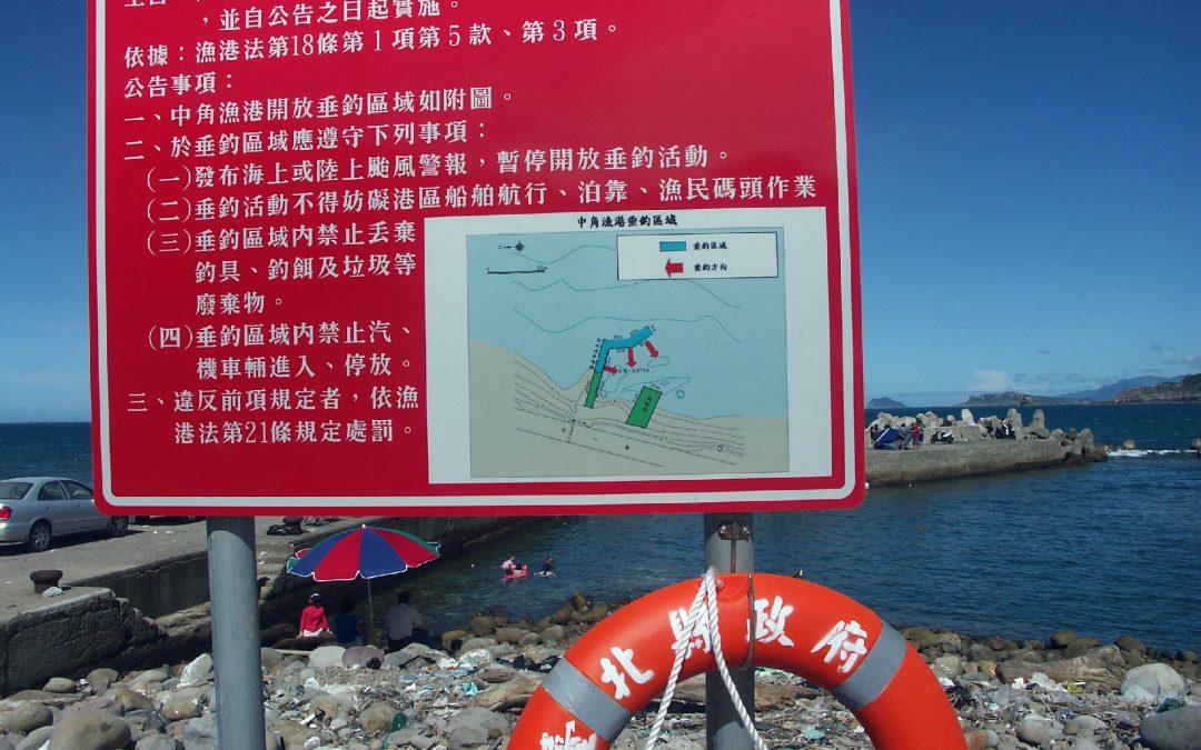 中角漁港範圍內開放垂釣區域及相關注意事項