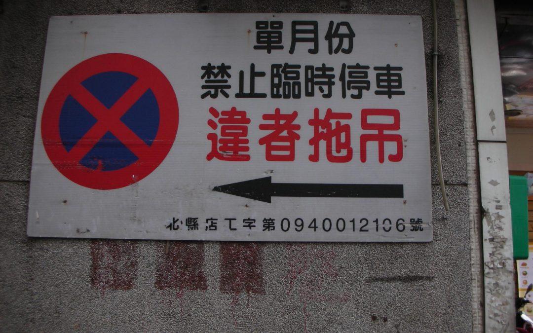 單月份禁止臨時停車違者拖吊
