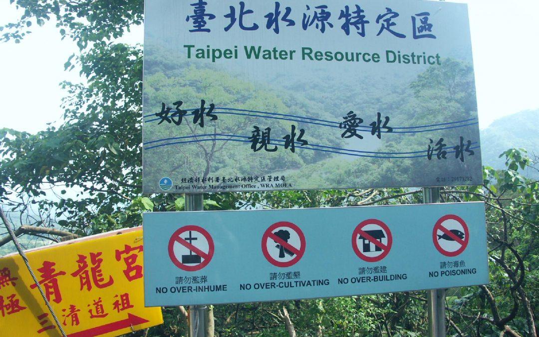 臺北水源特定區禁止事項