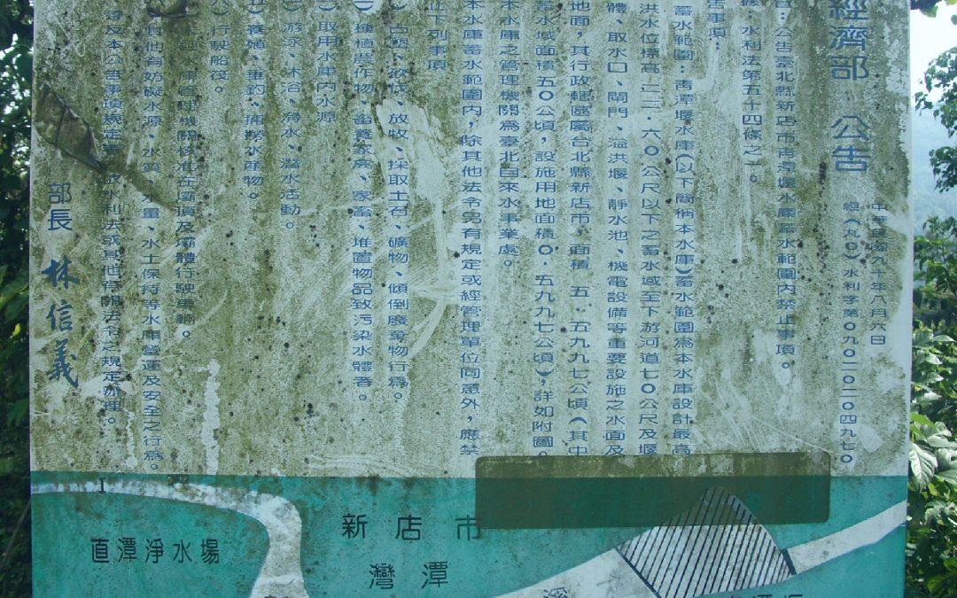 臺北縣新店市青潭堰水庫蓄水範圍內禁止事項