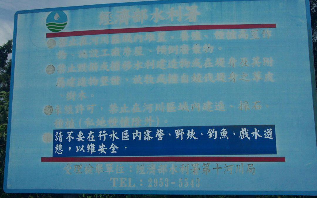 河川、行水區內禁止事項