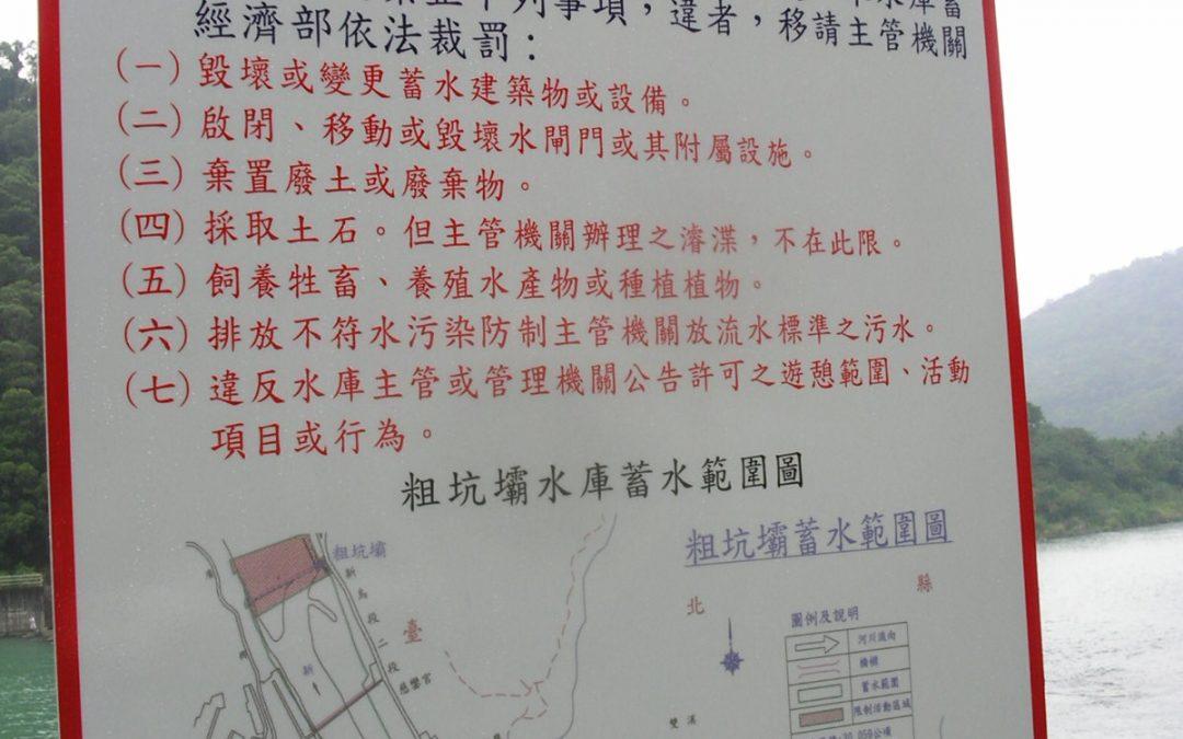 水庫蓄水範圍內禁止事項