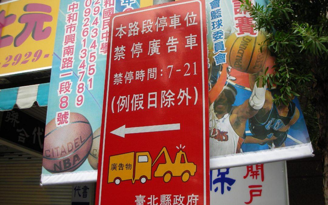 本路段停車位禁停廣告車,禁停時間:7-21(例假日除外)