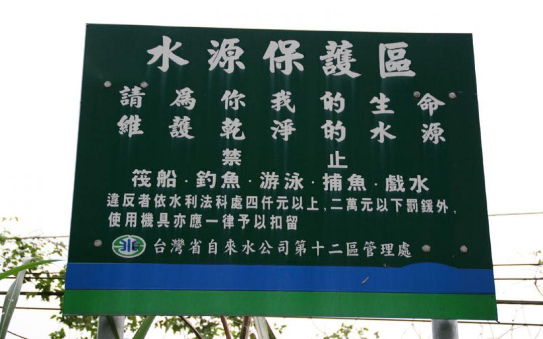 水源保護區請為你我的生命維護乾淨的水源禁止筏船、釣魚、游泳、捕魚、戲水