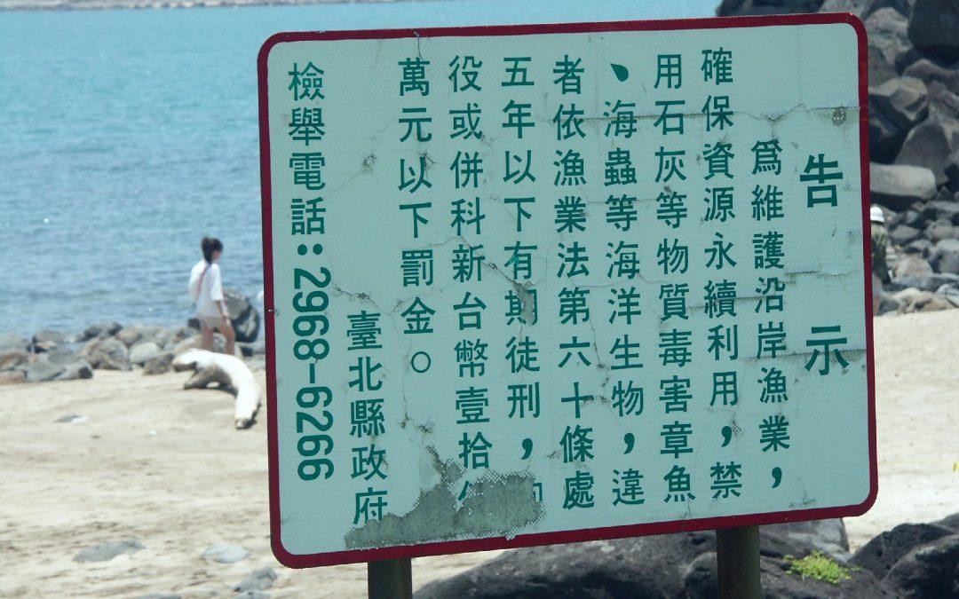 禁用石灰等物質毒害章魚、海蟲等海洋生物