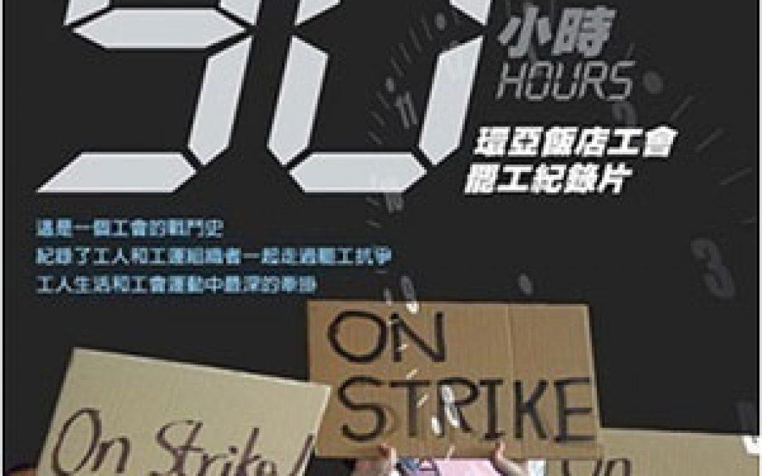 環亞罷工90小時