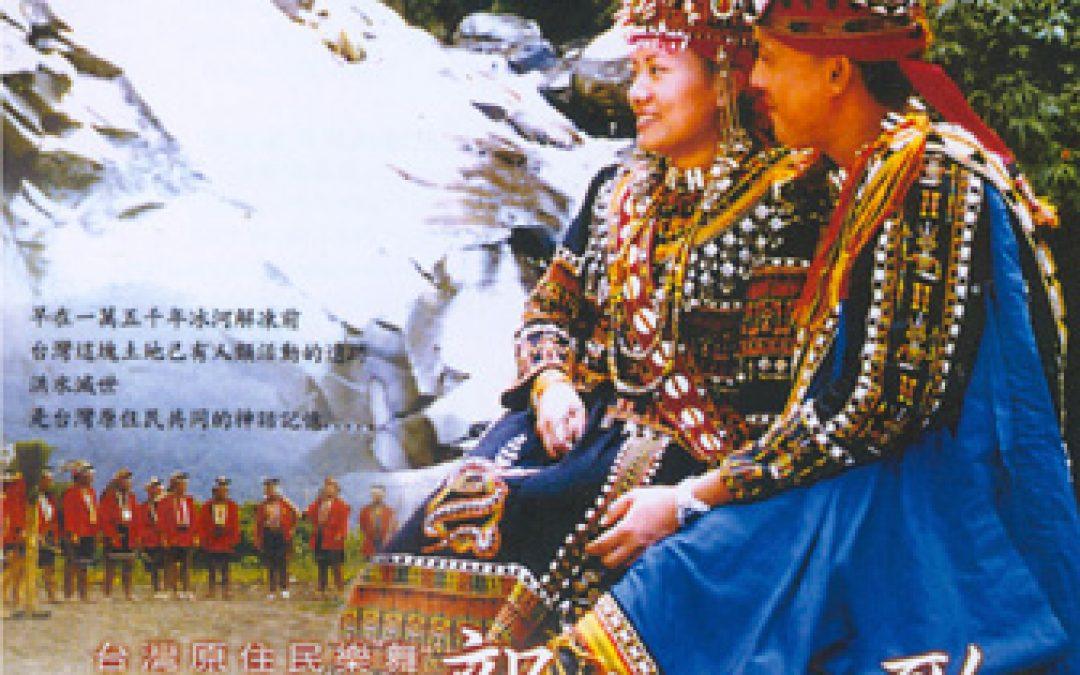 台灣原住民樂舞-我的部落我的歌