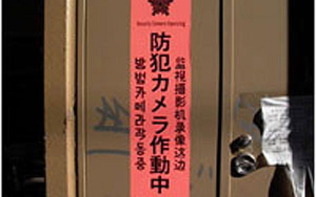 新宿驛,東口以東