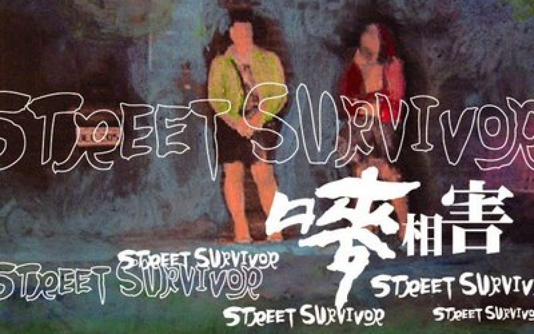 嘜相害 Street Survivor