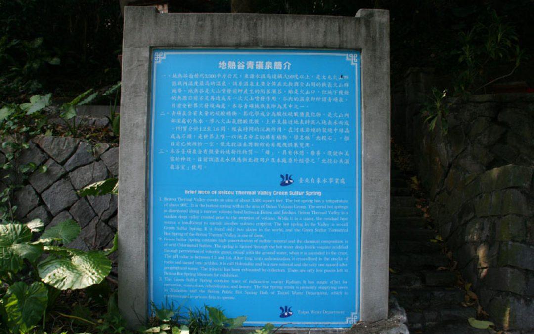地熱谷清磺泉簡介