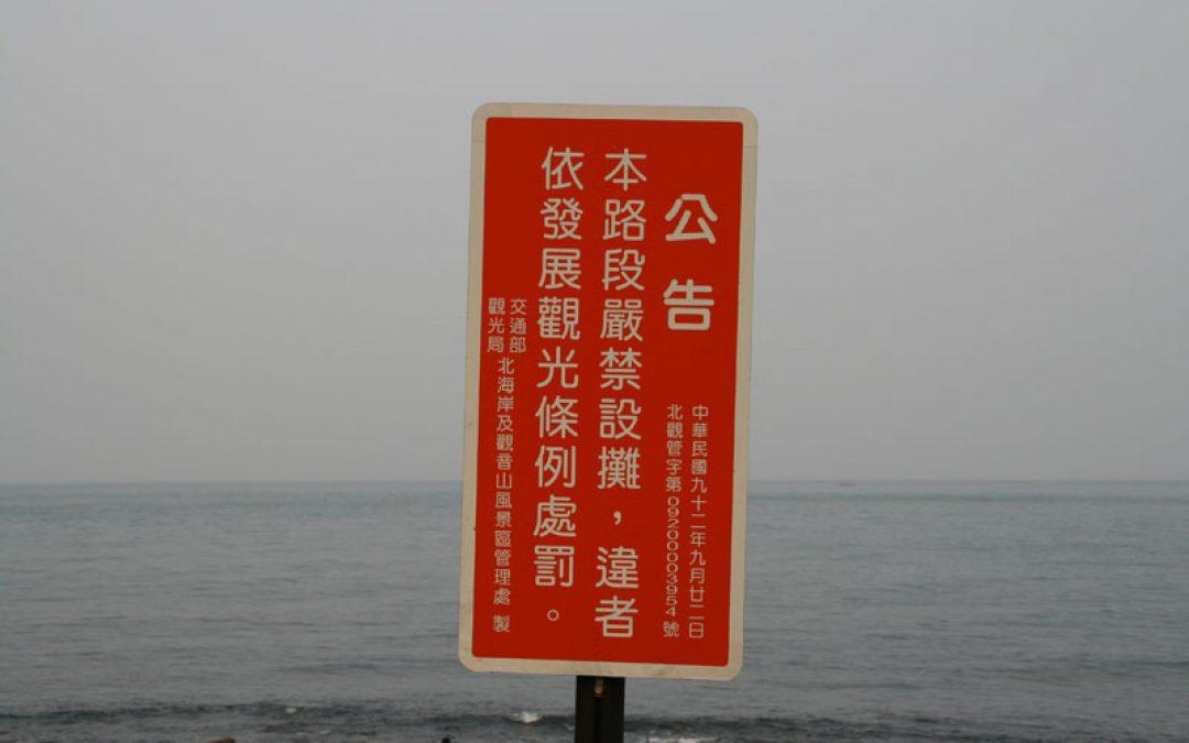 公告本路段嚴禁設攤,違者依發展觀光條例處罰