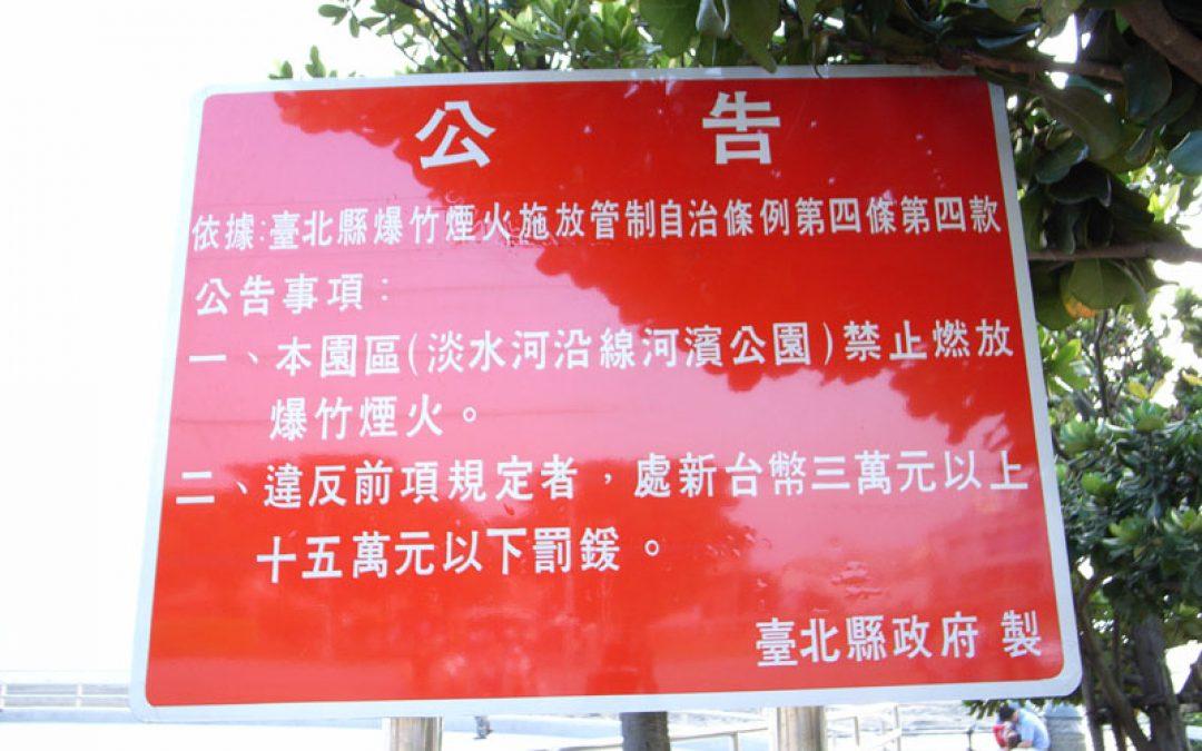 公告依據台北縣爆竹煙火施放管制自治條例第四條第四款