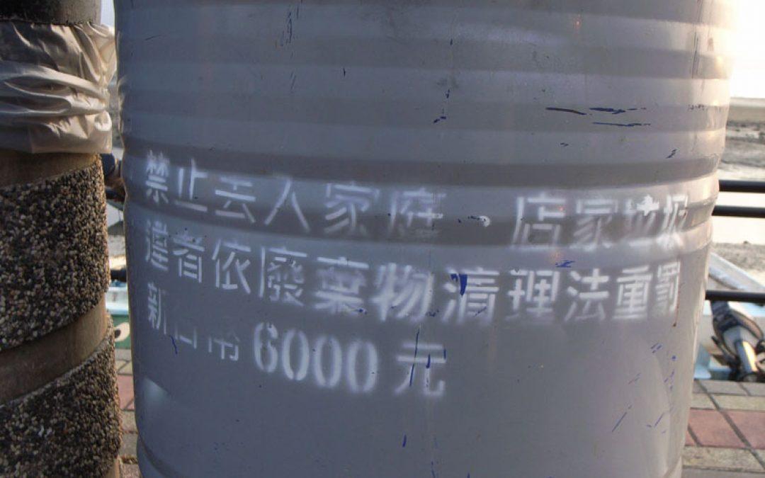 禁止丟入家庭店家垃圾違者依廢棄物清理法重罰新台幣6000元