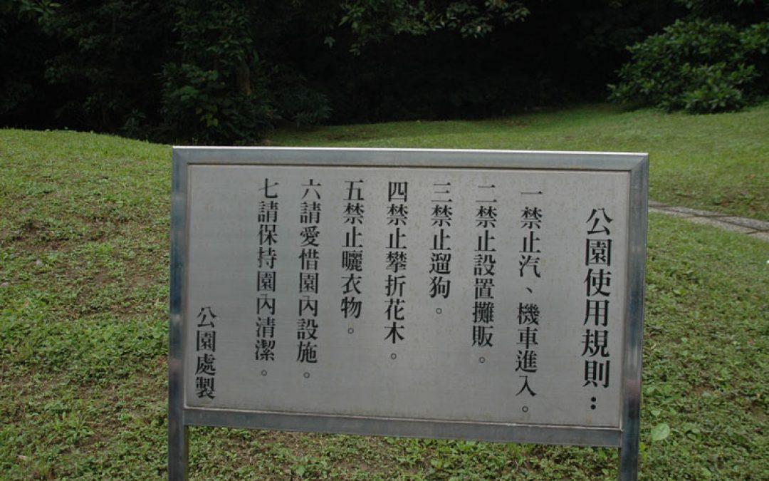 公園使用規則