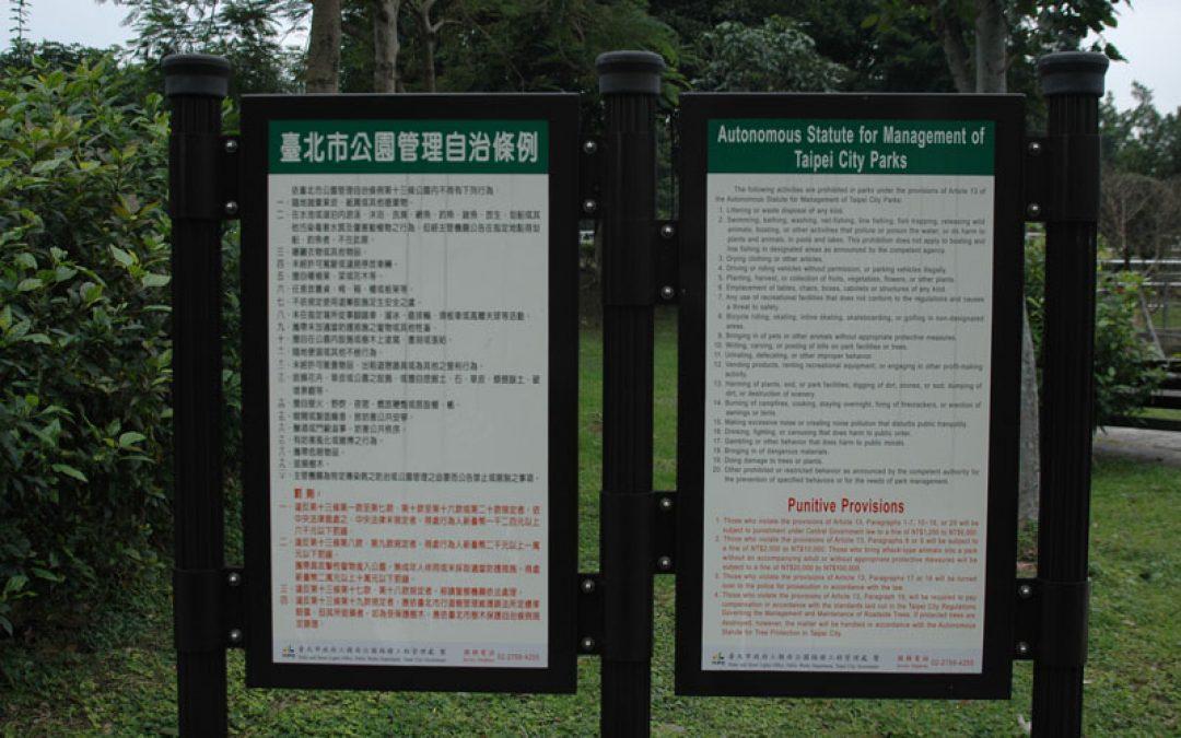 台北市公園管理自治條例