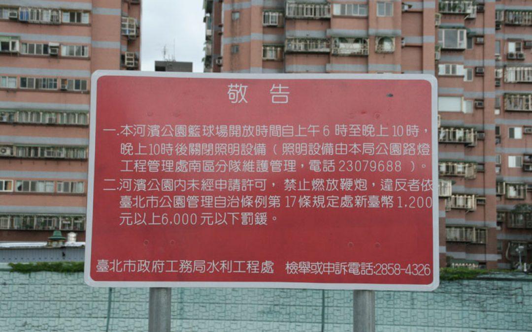 河濱公園內未經許可禁止燃放鞭炮違者依台北市公園管理自治條例第17條規定處新台幣1,200元以上6,000元以下罰鍰