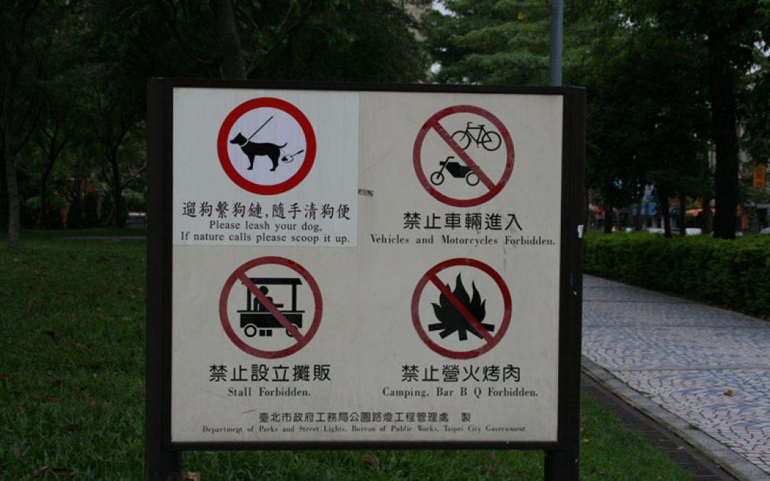 遛狗繫狗鍊隨手清狗便禁止車輛進入禁止設立攤販禁止營火烤肉