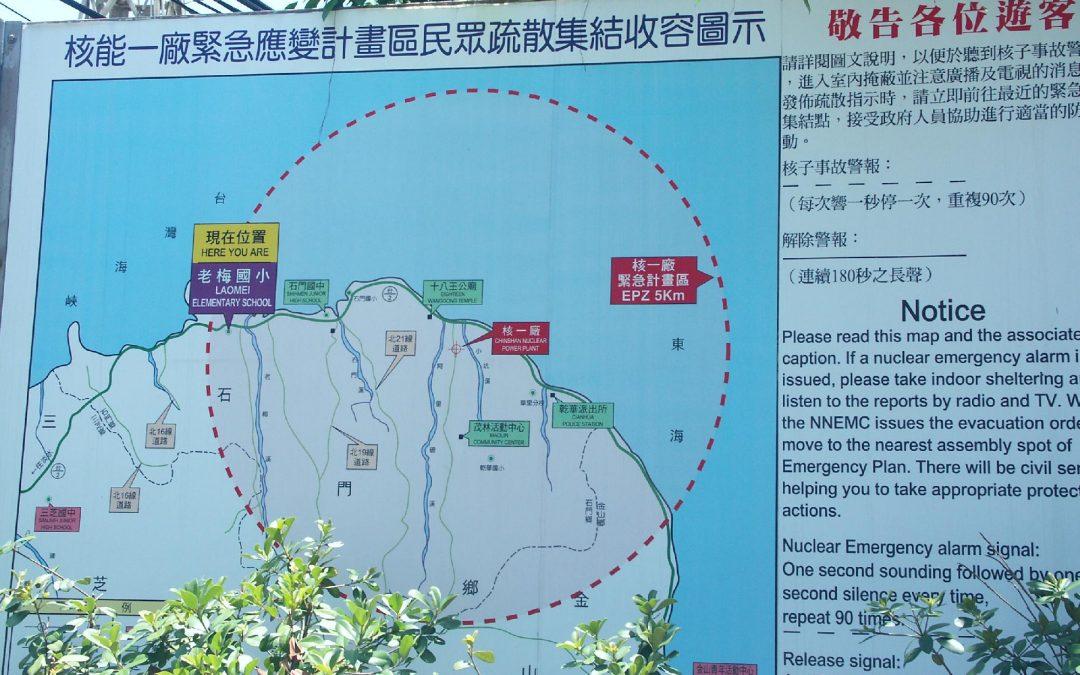 核能一廠緊急應變計畫區民眾疏散集結收容圖示